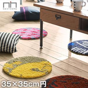ラグカーペット スミノエ NEXT HOME チェアパッド 35×35cm 円形*17-4/20-1...