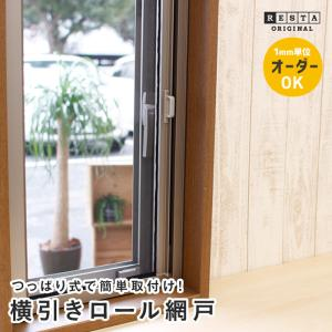 装飾窓等にも取り付け出来るオーダータイプの横引きロール網戸  ※オーダー品の為、表示価格は販売価格で...