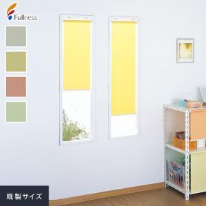 ロールスクリーン 既製 6,800円〜 見た目すっきりスリムロールスクリーン 規格サイズ__roll-slim-ki-ki
