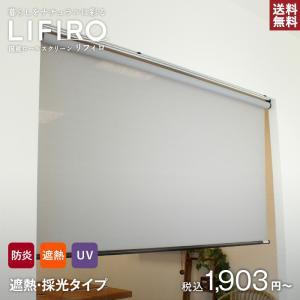 ロールスクリーン オーダー 1,760円〜 遮熱・UVカット RESTAオリジナル LIFIRO リフィロ 遮熱・採光タイプ__roll-lifiro-saikou