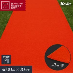 パンチカーペット レッドカーペット 送料無料 アウトレットレッドパンチカーペット 100cm巾×20m巻 1本売り __pc-re4-red100-r|kabegamiyasan