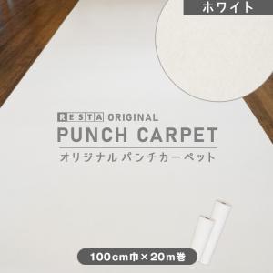 ホワイトカーペット パンチカーペット 送料無料 アウトレットパンチカーペット100cm巾×20m巻 ホワイトカーペット1本売り __pc-re2-white