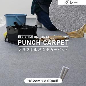 パンチカーペット 養生 送料無料 養生パンチカーペット 182cm巾×20m巻 グレーカーペット 1本売り __pc-re3-gl182|kabegamiyasan