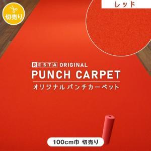 パンチカーペット レッドカーペット アウトレットパンチカーペット 100cm巾 切り売り __pc-re4-red100-cut|kabegamiyasan