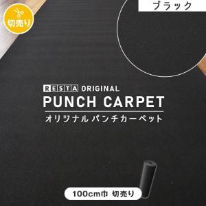 パンチカーペット ブラックカーペット アウトレットパンチカーペット 100cm巾 黒 切り売り __pc-re5-bk100-cut|kabegamiyasan