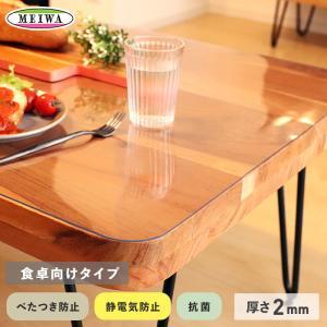 テーブルクロス オーダー 6,440円〜 明和グラビア 機能性透明テーブルマット ビニール製 2mm厚 オーダーサイズ__otm-mg-2mm