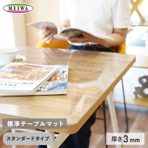 テーブルクロス オーダー 7,490円〜 明和グラビア 透明テーブルマット ビニール製 3mm厚 オーダーサイズ__otm-mg-3mm