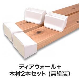 壁面DIY  天井と床に突っ張るだけで簡単壁面DIY ディアウォール+木材2本セット (無塗装)__dw-nc-2の写真