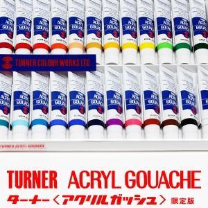 塗料  ターナー アクリルガッシュ 24色セット 35周年記念限定品__tn-acr-gns-35y