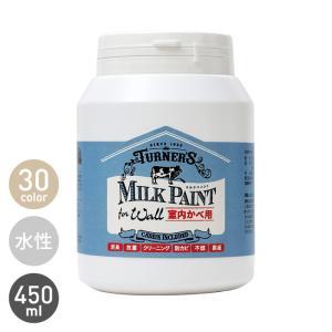 塗料 壁用水性ペンキ ミルクペイント for WALL 450ml*501/565__tu-mpfw...