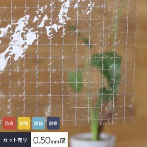 ビニールカーテン 【カット販売】 糸入り透明 ビニールカーテン生地 オールマイティ RVC-50  ...