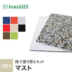 椅子生地 手洗い可 FORESTEX 椅子張り生地 Standard Fabrics マスト (137cm巾) 1m お得な張替用ウレタン2枚セット*DB/OG__m-ure-133d6