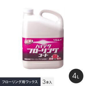 ワックス ハイテクフローリングコート 4L 3本入__wax-gy0002|kabegamiyasan