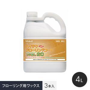 ワックス ハイテクフローリングコート つや消し20 エコボトル 4L 3本入__wax-gy0004|kabegamiyasan