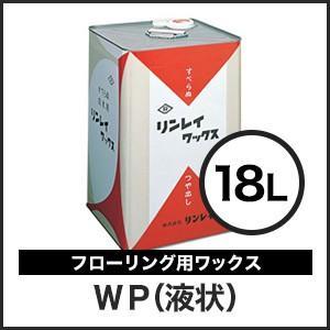 乳化性ワックス WA(液状) 18L__wax-gy0006|kabegamiyasan