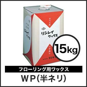 乳化性ワックス WP(半ネリ) 15kg__wax-gy0007|kabegamiyasan