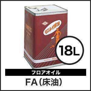 乳化性ワックス FA(フロアーオイル) 18L__wax-gy0008|kabegamiyasan