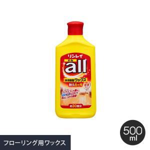 樹脂ワックス オール 500ml__wax-ip0001|kabegamiyasan