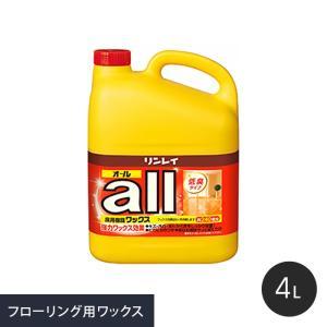 樹脂ワックス オール 4L__wax-ip0003|kabegamiyasan