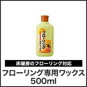 フローリング専用ワックス 500ml__wax-ip0004|kabegamiyasan