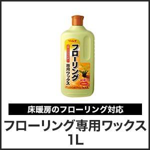 フローリング専用ワックス 1L__wax-ip0005|kabegamiyasan