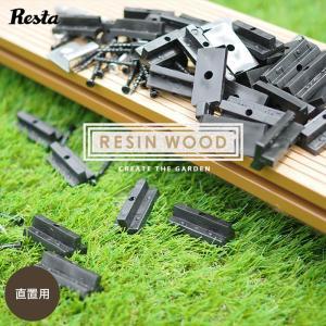 ウッドデッキ RESTAオリジナル 人工木ウッドデッキ  RESIN WOOD 留め具セット(固定ク...