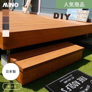 ウッドデッキ オーダー 43,500円〜 MINO 彩木ガーデンデッキ DIYキット__mino-ayagi-kit