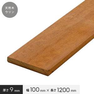 ウッドデッキ ウッドデッキ材 天然木ウリン フェンスに最適 ウリン板材 幅100×厚さ9×長さ1200 *__hj-ulin-09120