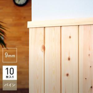 羽目板 パイン材 壁用羽目板 無塗装 目透かし加工 9mm厚 (10枚入り)*SYM-HAMEITA...