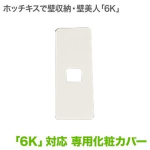 壁美人 6K対応専用カバー 2枚セット|kabekake-shop
