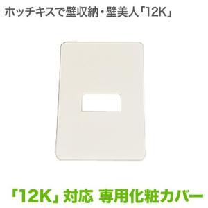 壁美人 12K対応専用カバー 2枚セット|kabekake-shop