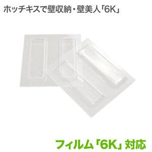 壁美人 6K対応専用フィルム 6枚セット|kabekake-shop