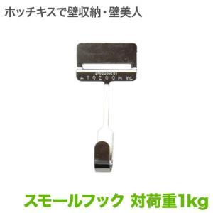壁美人 スモールフック 4個セット ホッチキス収納|kabekake-shop