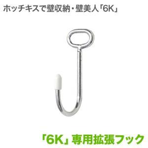 壁美人 6K対応専用フック 2個セット|kabekake-shop