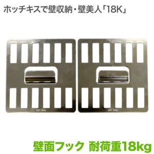 壁美人 壁側金具18K 2枚セット シルバー ホッチキス収納|kabekake-shop