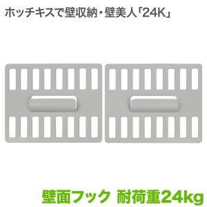 壁美人 壁側金具24K 2枚セット ホワイト ホッチキス収納|kabekake-shop