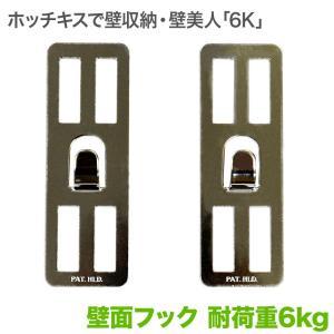 壁美人 壁側金具6K 2枚セット シルバー ホッチキス収納|kabekake-shop
