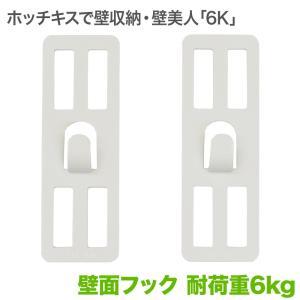 壁美人 壁側金具6K 2枚セット ホワイト ホッチキス収納|kabekake-shop