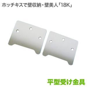 壁美人 18K対応 平型受け金具 2枚セット|kabekake-shop