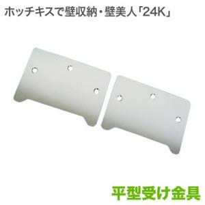 壁美人 24K対応 平型受け金具 2枚セット|kabekake-shop