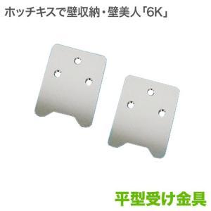 壁美人 6K対応 平型受け金具 2枚セット|kabekake-shop