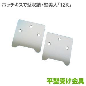 壁美人 12K対応 平型受け金具 2枚セット|kabekake-shop