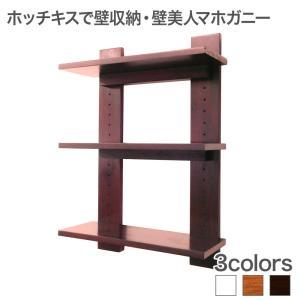 壁美人マホガニーシリーズ ラダーシェルフ42|kabekake-shop