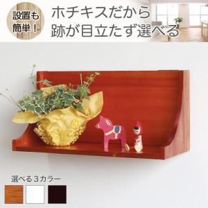 壁美人マホガニーシリーズ シェルフ42|kabekake-shop