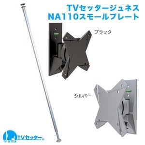 つっぱり棒 ポール テレビ壁掛け 賃貸 TVセッタージュネス NA110 SSサイズ スモールプレート|kabekake-shop|02