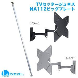 つっぱり棒 ポール テレビ壁掛け 賃貸 TVセッタージュネス NA112 SSサイズ ビッグプレート|kabekake-shop|02