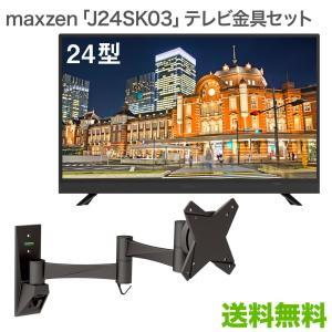 maxzen J24SK03 テレビ 壁掛け 金具 壁掛けテレビ付き TVセッターフリースタイルNA...