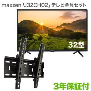 テレビ 液晶 壁掛け 金具付 32インチmaxzen J32CH02 テレビ 壁掛け 金具 壁掛けテ...