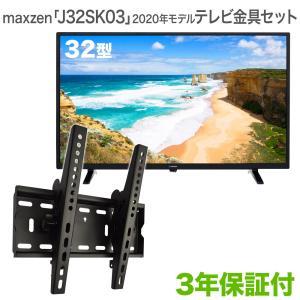 テレビ 液晶 壁掛け 金具付 32インチmaxzen J32SK03(2020年モデル) テレビ 壁...