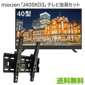maxzen J40SK03 テレビ 壁掛け 金具 壁掛けテレビ付き TVセッターチルトFT100 ...